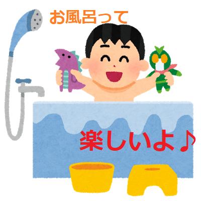 お風呂楽しい